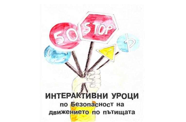 Видео уроци по безопасност на движение по пътищата
