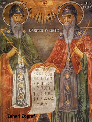 24 мая — День болгарских букв