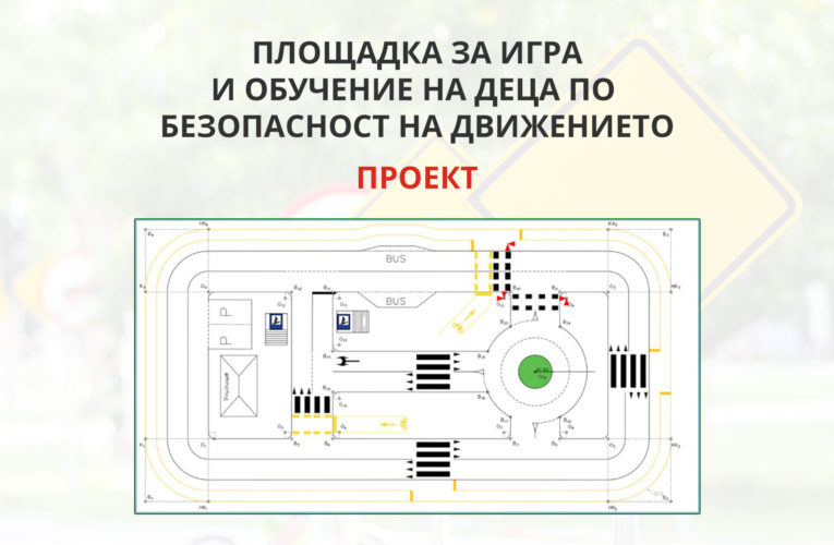 ДАБДП предоставя на училищата и детските градини проект на площадки за обучение по безопасност на движението
