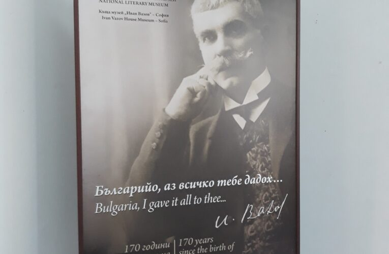 Изложба за Вазов в Свищов