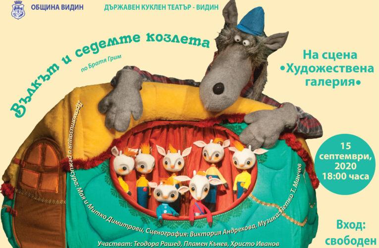 Куклен  театър на открито за първия учебен ден