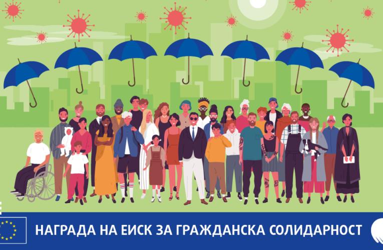 Българска фондация с награда от ЕС