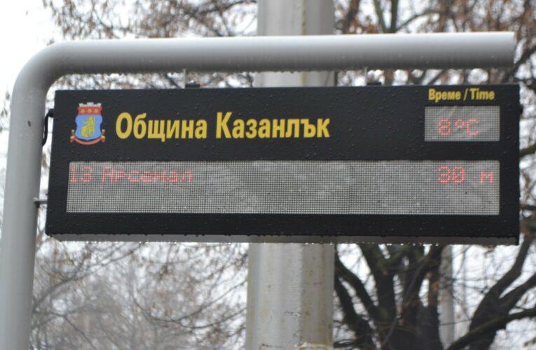Пуснаха електробуси в Казанлък
