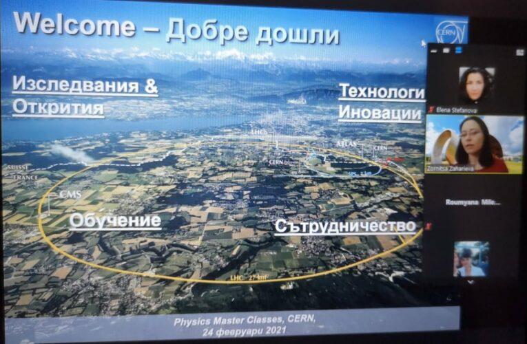 Майсторски клас на ЦЕРН в България