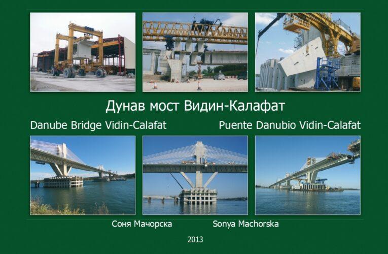 Спомен от България